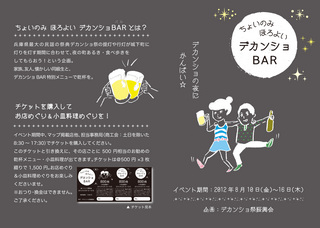 bar_map_soto.jpg